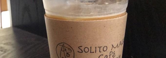 ソリトマーゴカフェ