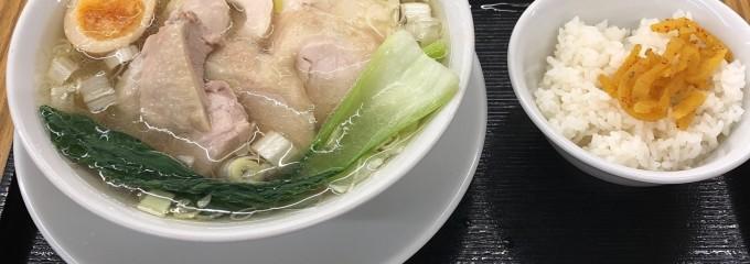 鳥めし 鳥藤 魚河岸食堂店