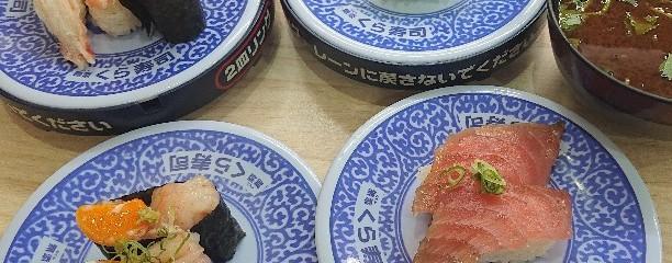 くら寿司 奈良古市店