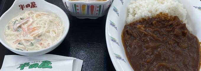 大衆食堂半田屋 愛宕橋店