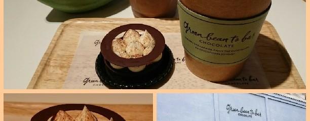 グリーン ビーン トゥ バー チョコレート