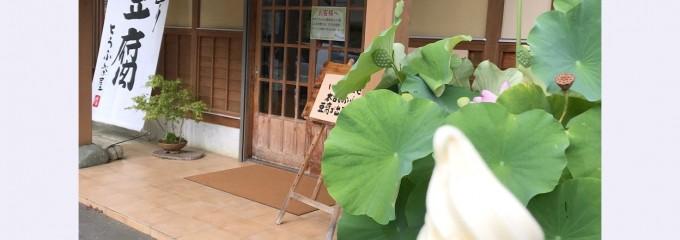 豆腐茶屋 佐白山のとうふ屋