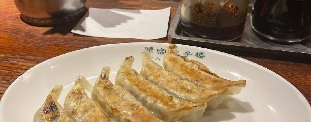 原宿餃子樓