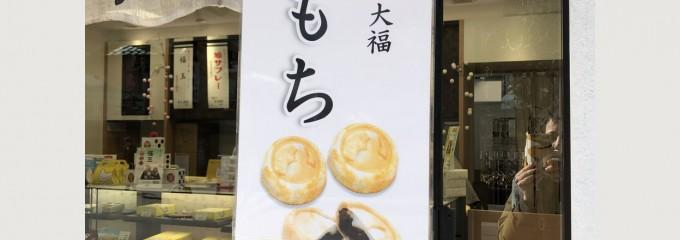 豊島屋 長谷大仏前店