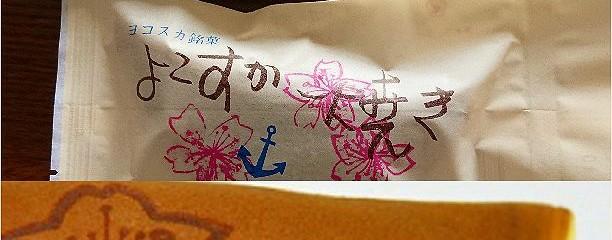 和菓子司 いづみや 大矢部店