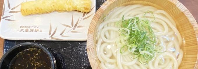丸亀製麺スーパービバホーム豊洲