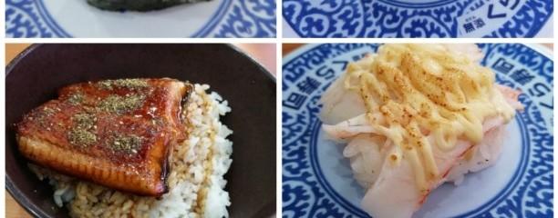 無添くら寿司 桑名店