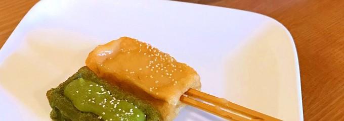 和 dining A's