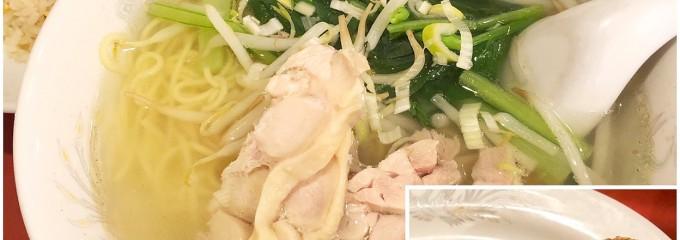 中華料理 芳香園 新横浜店