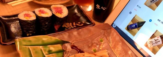 元祖ぶっち切り寿司 魚心 本店