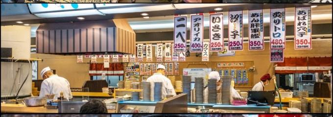 独楽寿司 八王子店
