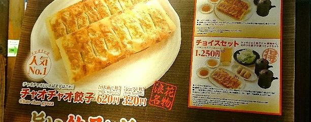 浪花ひとくち餃子 餃々 有楽町店
