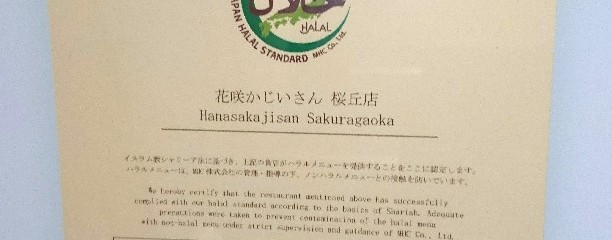 アイデア創作和食 HANASAKAJI-SAN new york 桜ヶ丘店