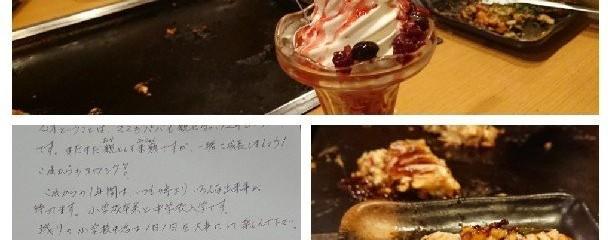 お好み焼本舗 新潟近江店