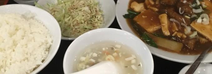 中国料理 楽宴