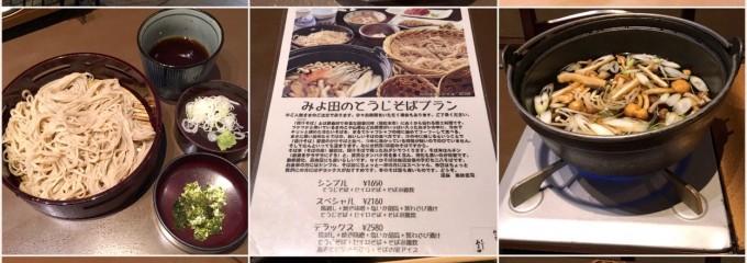 そばきり みよ田 松本店