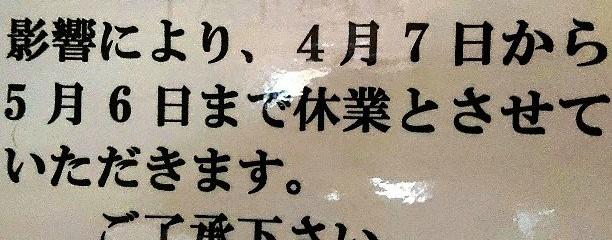 珉珉 浜松町店