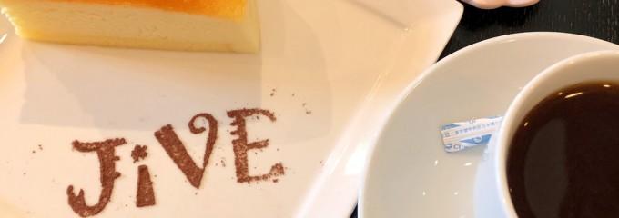 カフェジャイブ Cafe JiVE