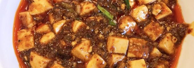 中華料理 千両