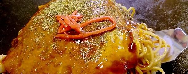 お好焼き・鉄板焼き 椿や