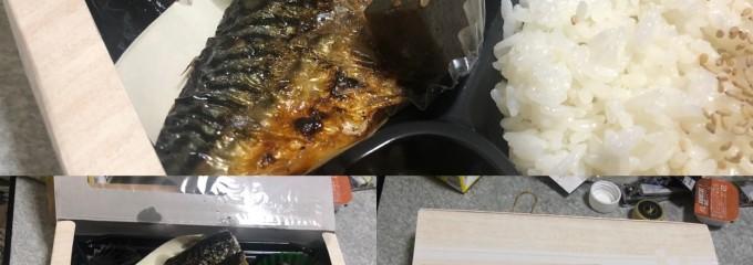 鯖の塩焼き専門店 鯖なのに。
