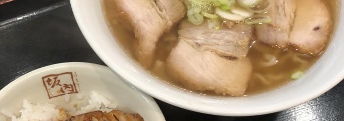 喜多方ラーメン坂内 四谷店