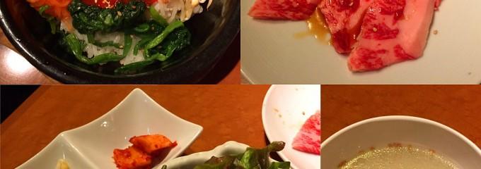上野 焼肉 和家