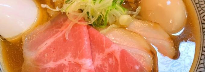 煮干らー麺 シロクロ