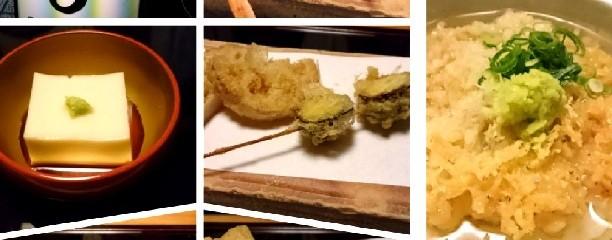 天ぷら季節料理 白雲 まこと
