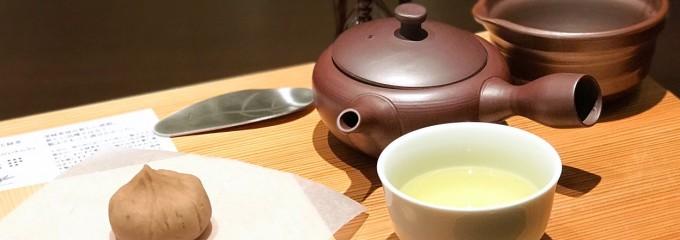 茶カフェ 深緑茶房