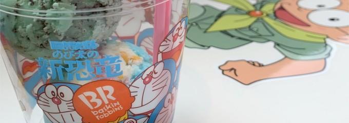 サーティーワンアイスクリーム伊豆高原店