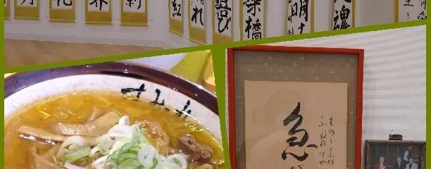 すみれ横浜店