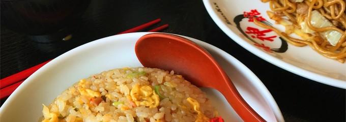 中国料理 味神館