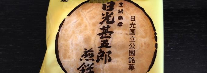 日光甚五郎煎餅本舗 石田屋 本店