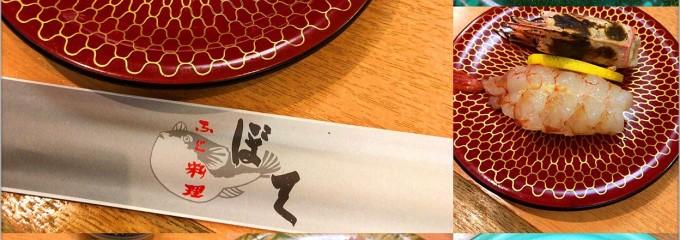 ぼて 岡本店 回転寿司