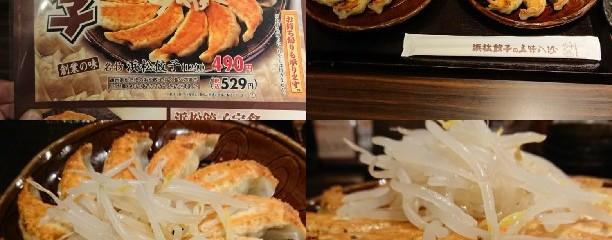 五味八珍 浜松駅ビルメイワン店