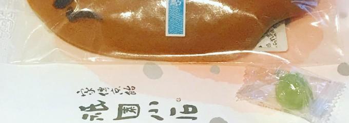 祇園小石 祇園本店