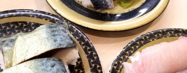 はま寿司 横浜菊名店