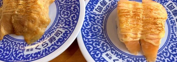 無添くら寿司 武生店