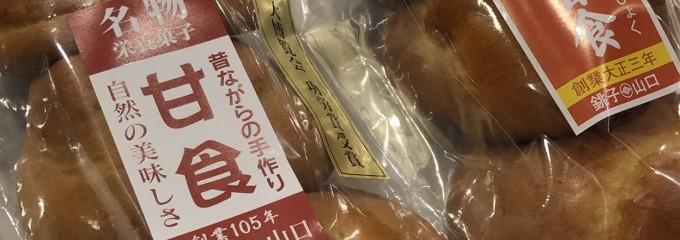 山口製菓舗 本店 ベーカリー赤毛のアン