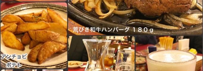 ステーキ・ハンバーグどんさん亭 伊勢崎店