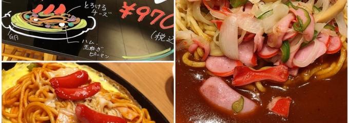 スパゲッティハウス ヨコイ KITTE名古屋店