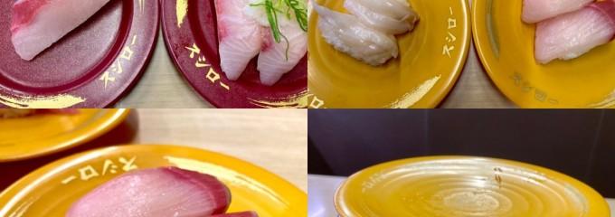 スシロー 東戸塚店