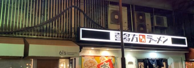 坂内 有楽町店