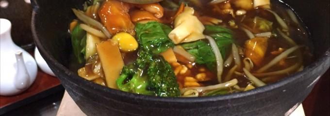 頂級中国料理 煌麗