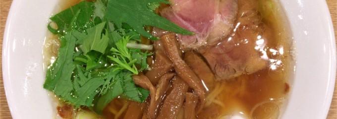 麺食堂 一柳
