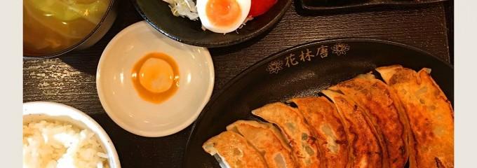 花林糖餃子 恵比寿店