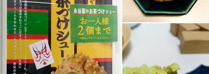 ビアードパパ 東神奈川駅店