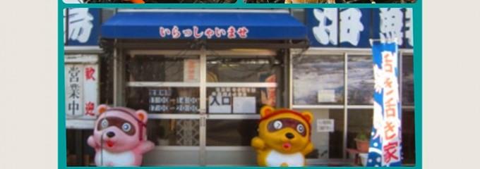 海鮮茶屋 活き活き亭