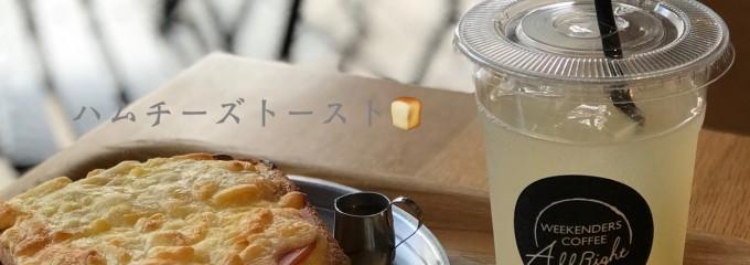 ウィークエンドコーヒー オールライト